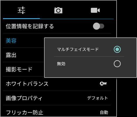 FRONTIER PHONE FR7101AK camera setting (beauty)