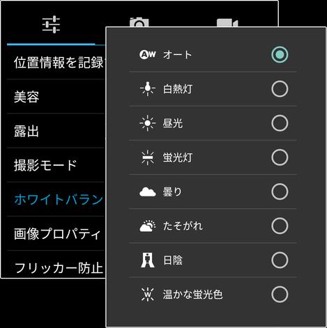 FRONTIER PHONE FR7101AK camera setting (white balance)