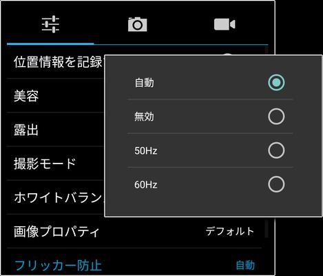 FRONTIER PHONE FR7101AK camera setting (anti-flicker)