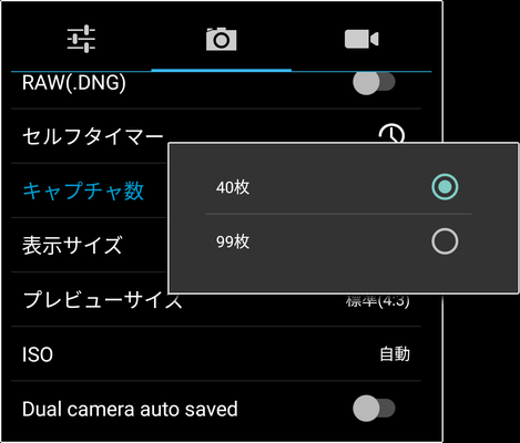 FRONTIER PHONE FR7101AK camera setting (capture number)