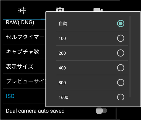 FRONTIER PHONE FR7101AK camera setting (ISO sensitivity)