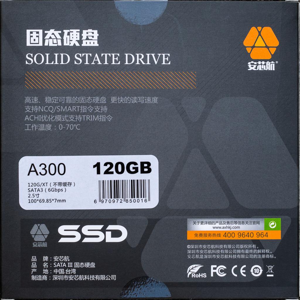 安芯航SSDパッケージ裏面