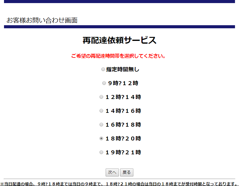 SBS即配サポート再配達時間帯