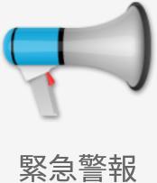 FRONTIER PHONE FR7101AK緊急警報アプリアイコン