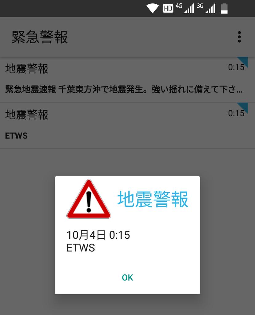 FRONTIER PHONE FR7101AK緊急警報ETWSメッセージ
