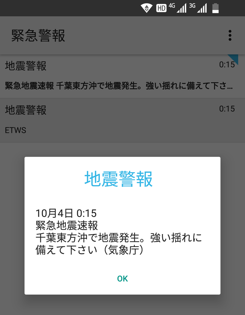 FRONTIER PHONE FR7101AK緊急警報緊急地震速報ETWSメッセージ