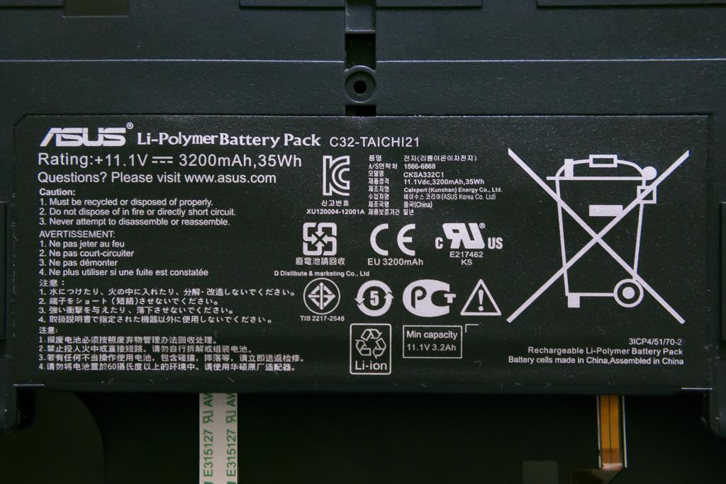 ASUS TAICHI21のバッテリ表面ラベル