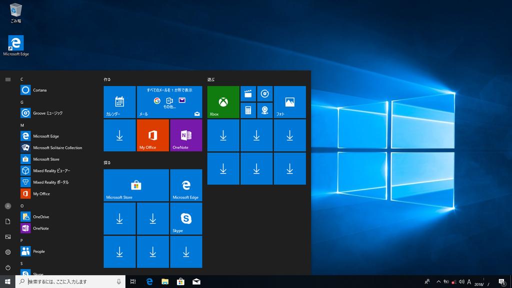 Windows10 1809スタートメニュー初期状態