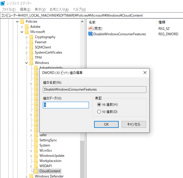 Windows10 DisableWindowsConsumerFeatures