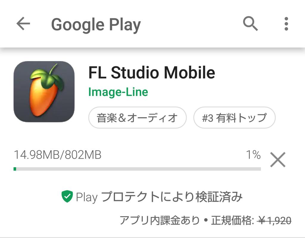 FL Studio Mobile Installation download data volume