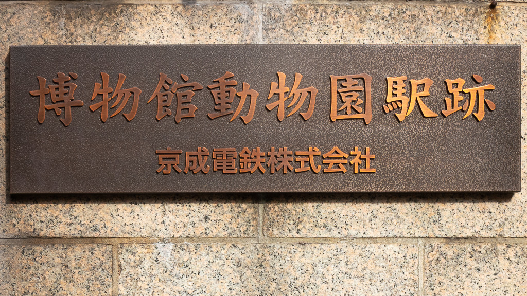 京成電鉄「博物館動物園駅跡」プレート