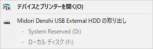Midori Denshi External USB HDDの取り外し