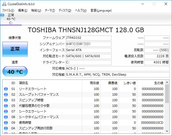 CrystalDiskInfo TOSHIBA THNSNJ128GMCT(換装前)