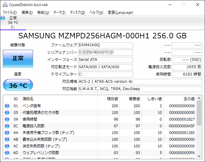 CrystalDiskInfo SAMSUNG MZMPD256HAGM-000H1(換装後)