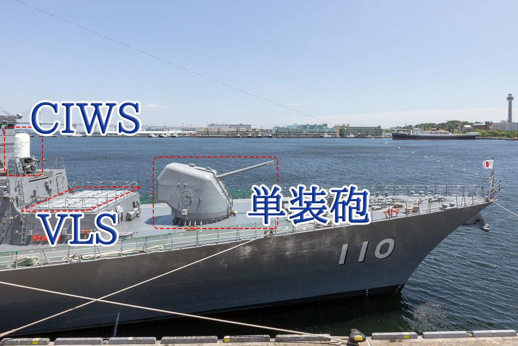 たかなみ型護衛艦1番艦 たかなみ(DD-110)の艦首付近