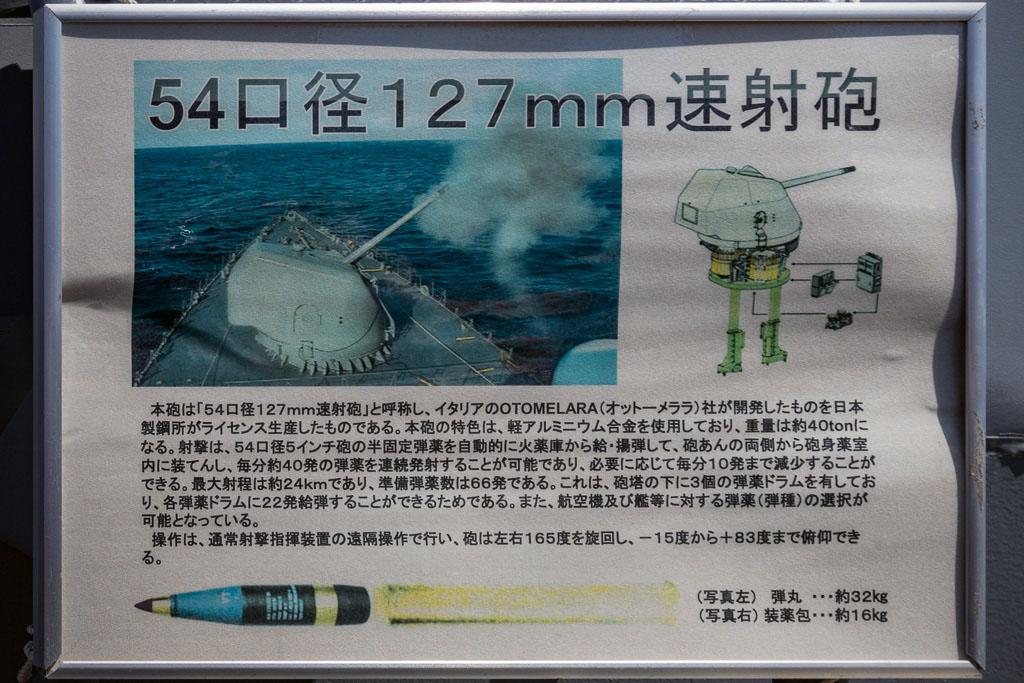 海上自衛隊護衛艦たかなみ(DD-110)の54口径127mm単装速射砲の解説パネル