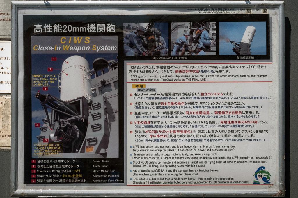 海上自衛隊護衛艦たかなみ(DD-110)のCIWSの解説パネル