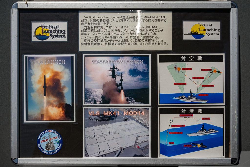 海上自衛隊護衛艦たかなみ(DD-110)のVLSの解説パネル