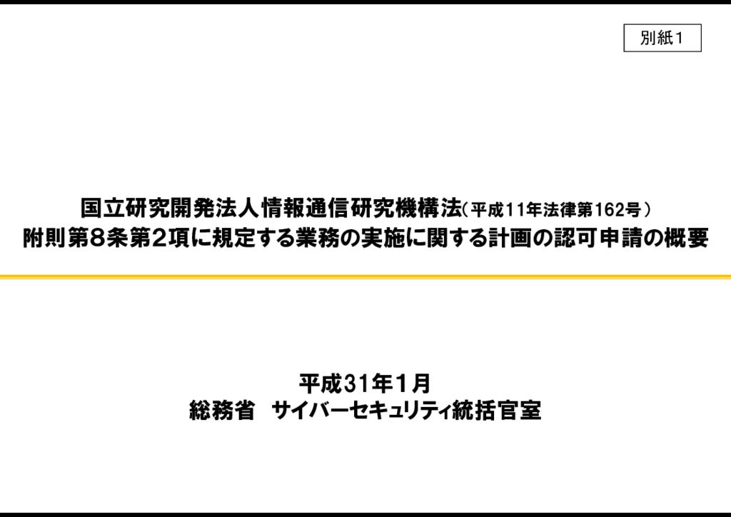 総務省報道資料別紙1-タイトル