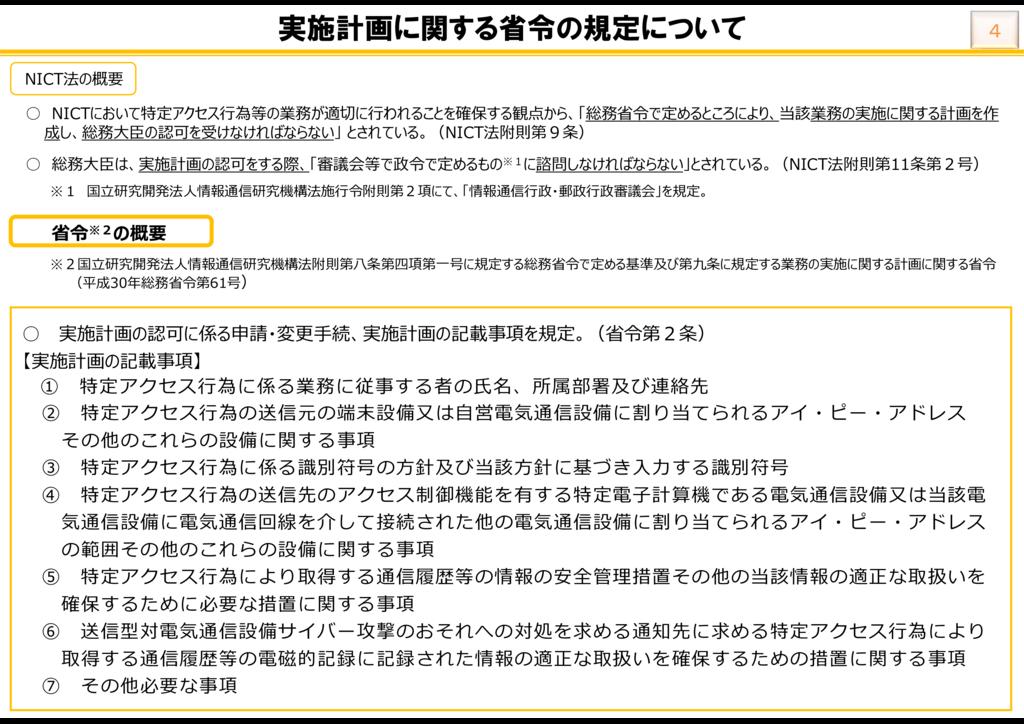 総務省報道資料別紙1-4ページ