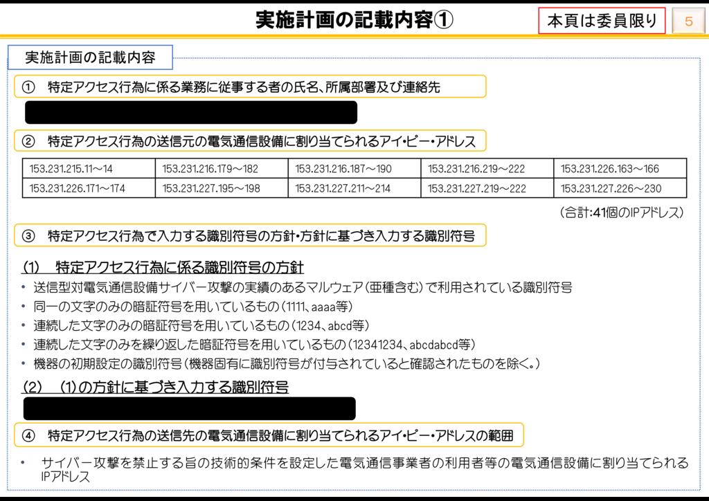総務省報道資料別紙1-5ページ