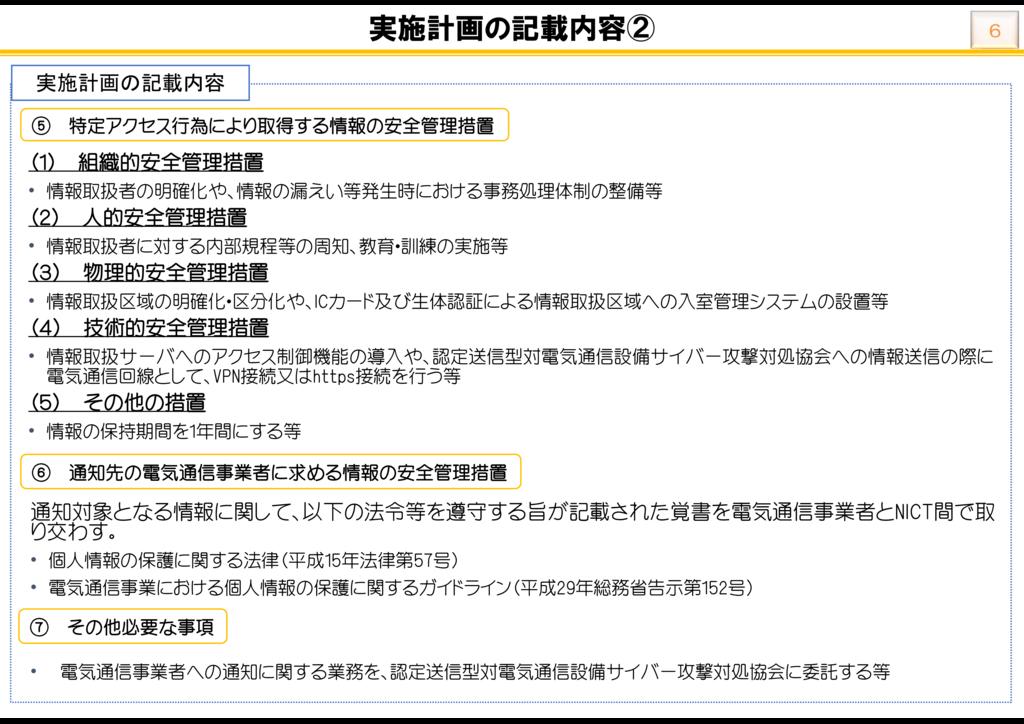 総務省報道資料別紙1-6ページ