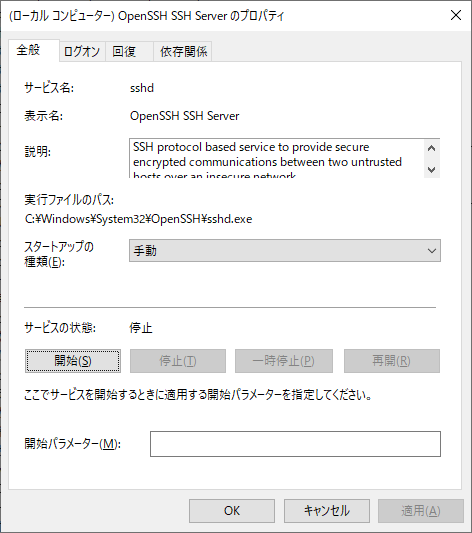 Properties of OpenSSH SSH Server service
