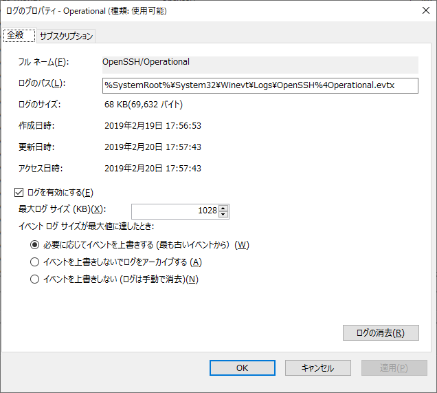 Properties of OpenSSH/Operational event log