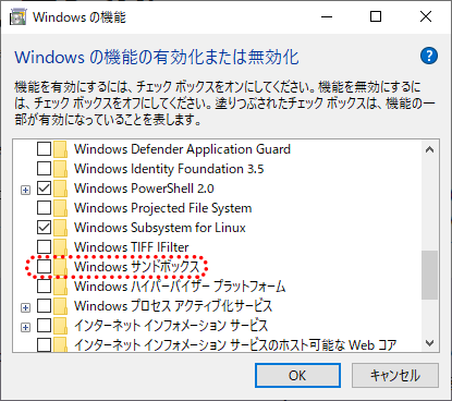 Windowsの機能の有効化または無効化-Windowsサンドボックス