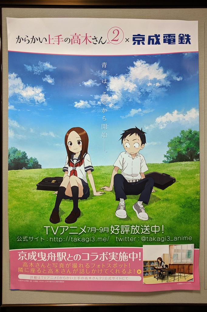 からかい上手の高木さん2×京成電鉄ポスター