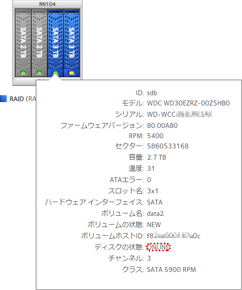 RAID再構築中のHDDの状態表示(生き残っている方)