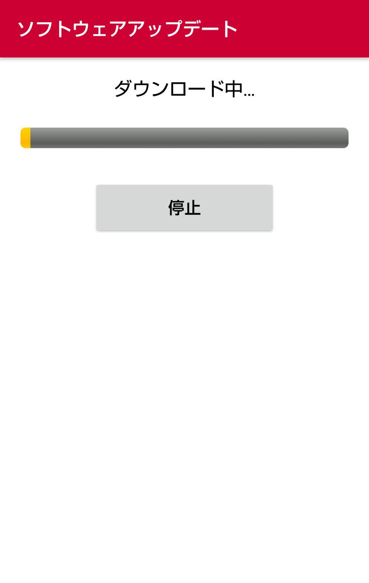 ダウンロード中画面