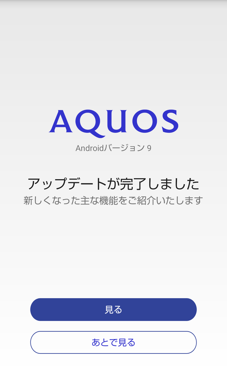 AQUOS Android version 9