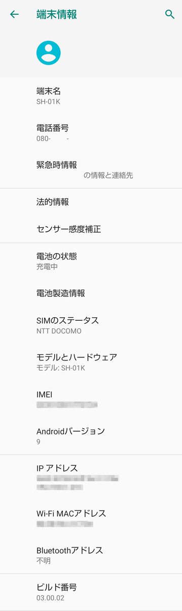 Android 9端末情報画面