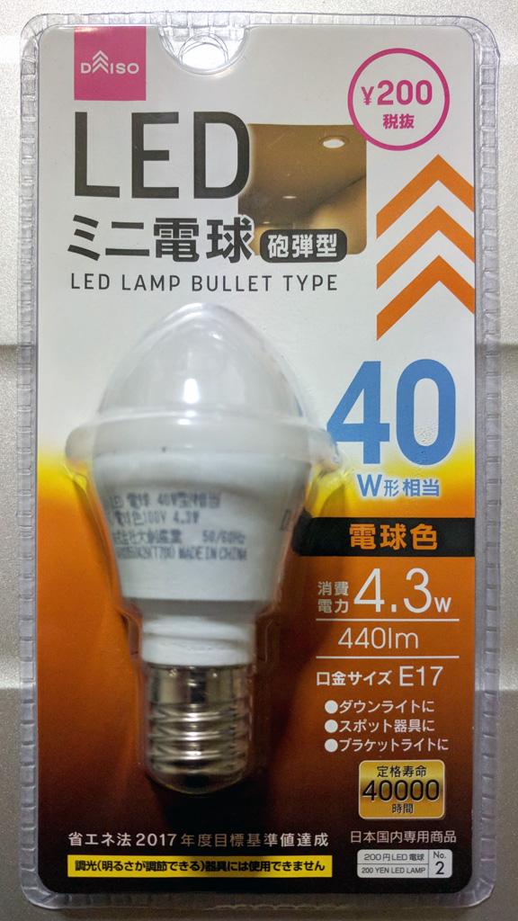 ダイソーLEDミニ電球砲弾型パッケージ