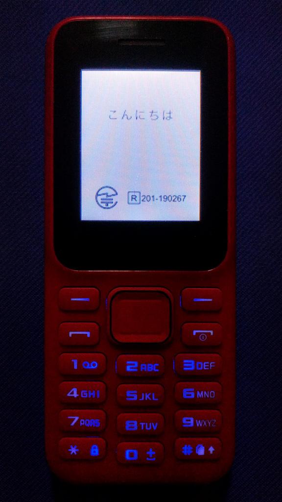 MINI Phone 2 技適表示