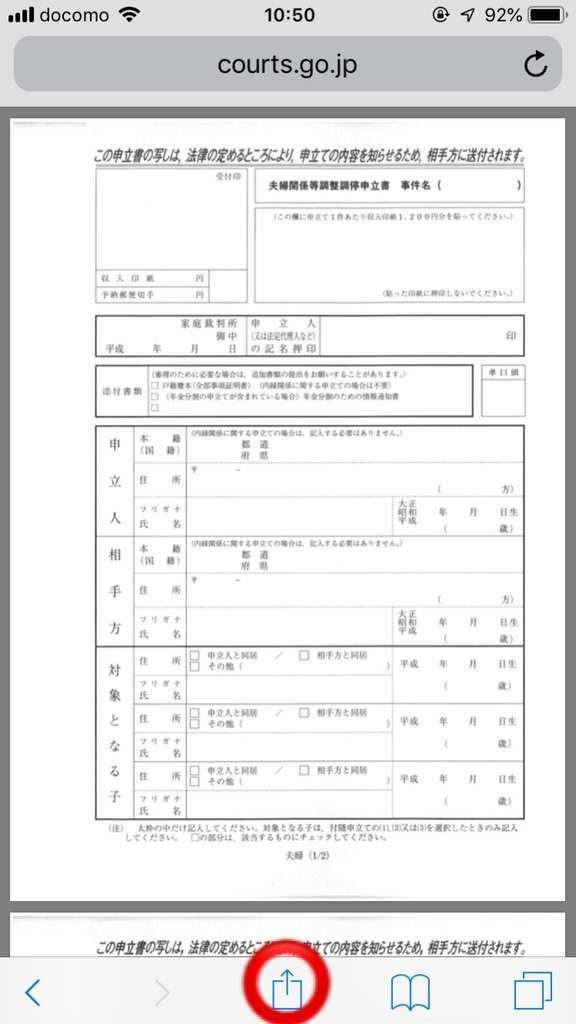 f:id:kaco-matsu:20190124163924j:plain