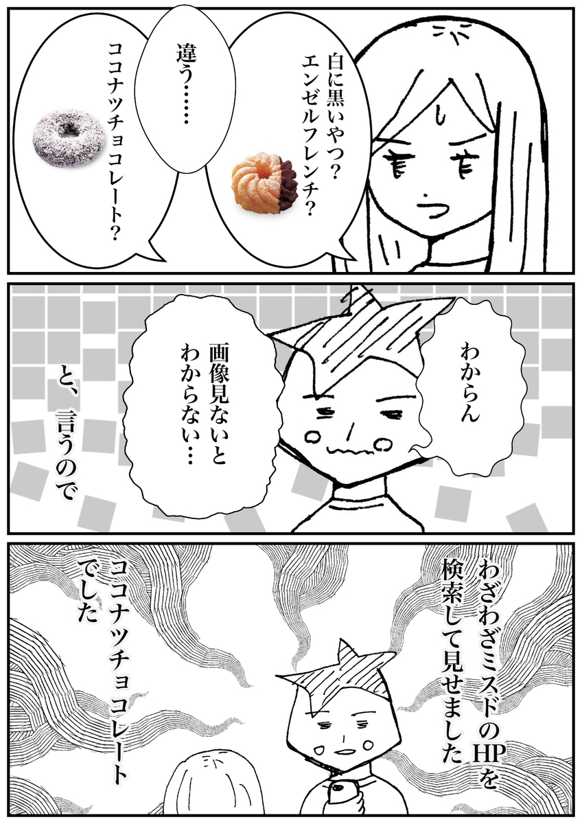 f:id:kaco-matsu:20190319190200j:plain