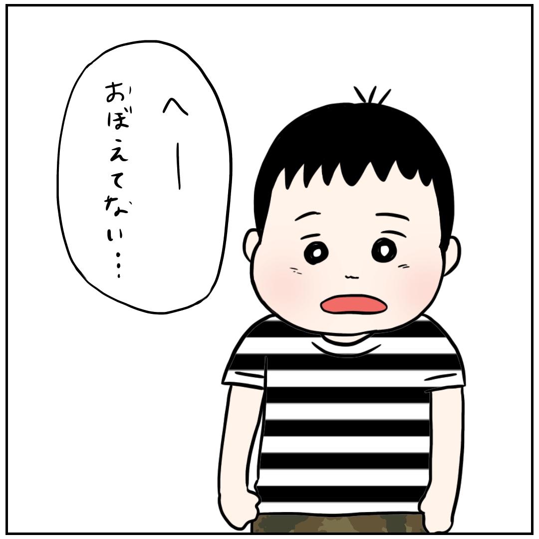 f:id:kaco-matsu:20190610142837j:plain