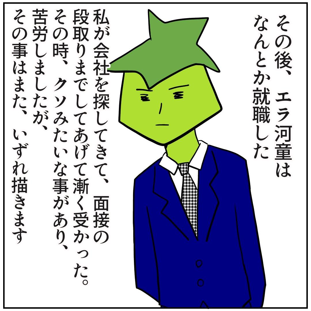 f:id:kaco-matsu:20190722121447j:plain