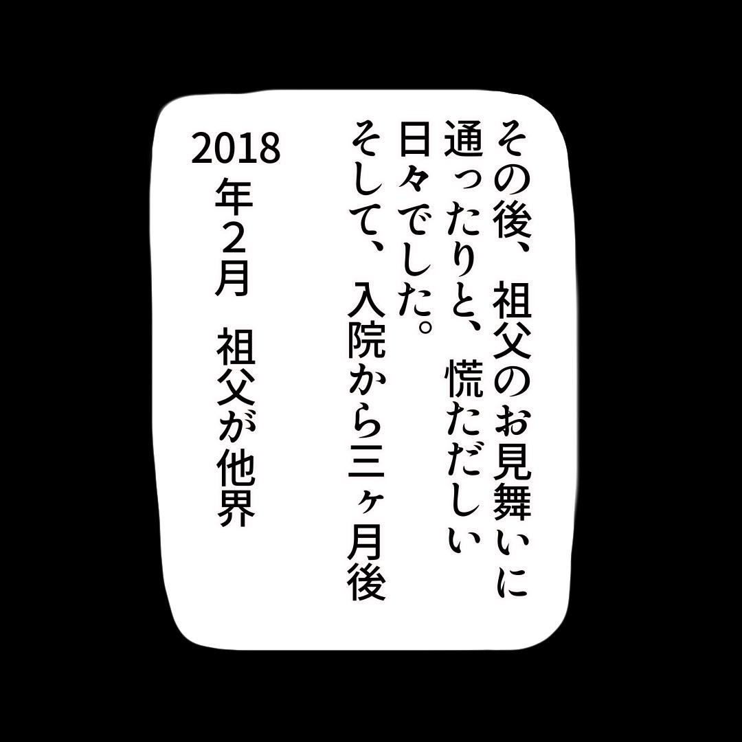 f:id:kaco-matsu:20190724222906j:plain