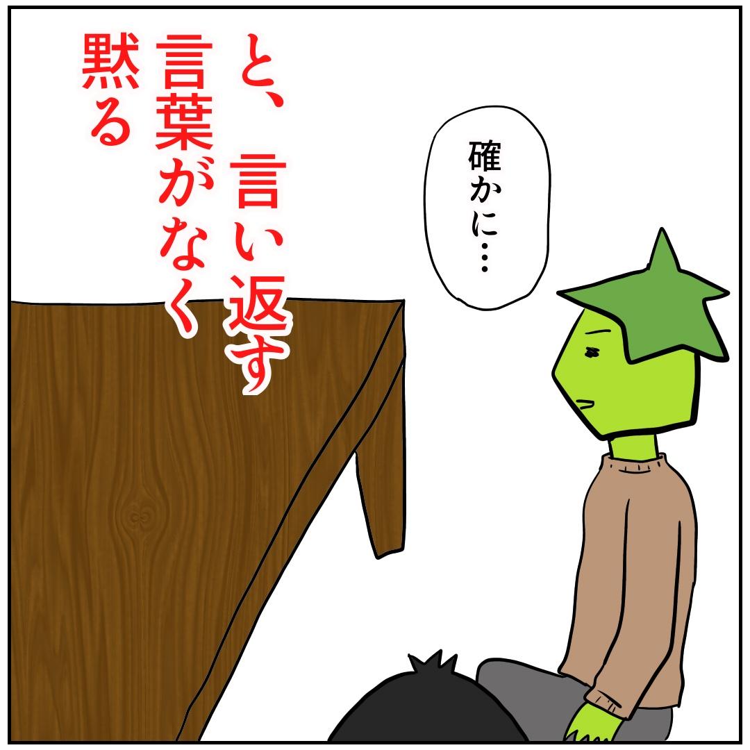 f:id:kaco-matsu:20190730211727j:plain