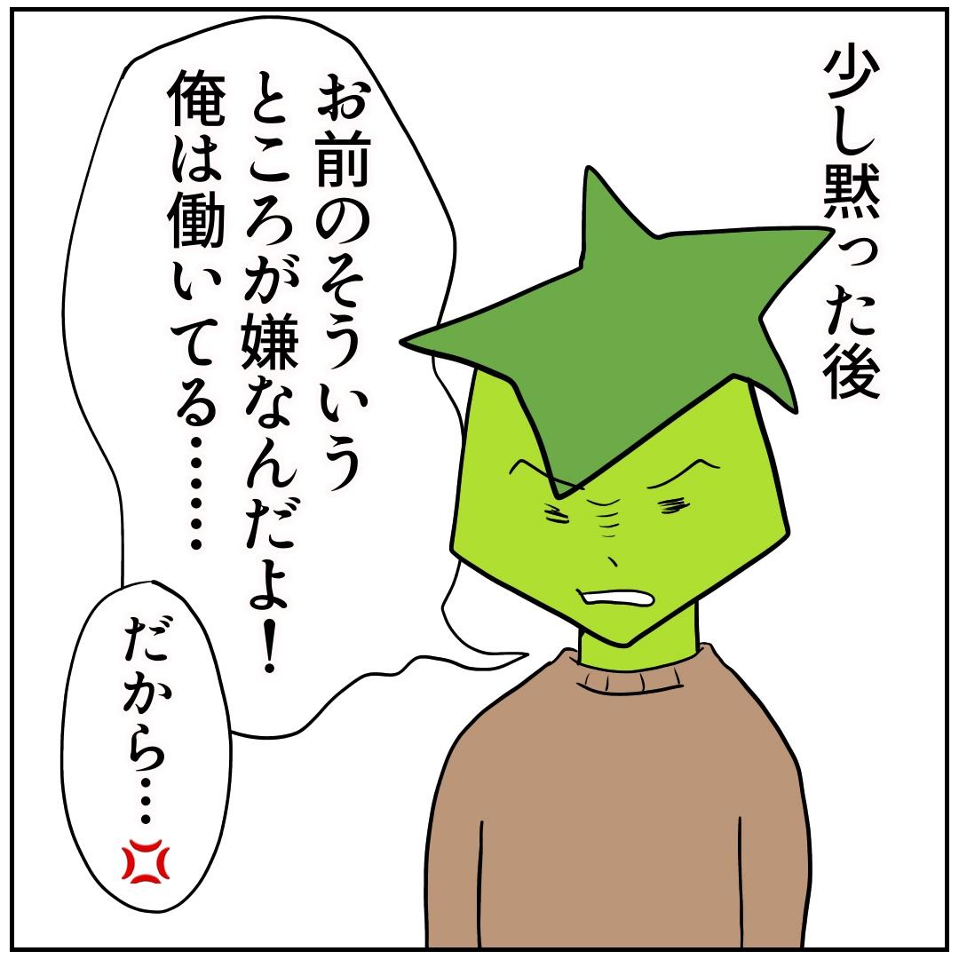 f:id:kaco-matsu:20190730211741j:plain