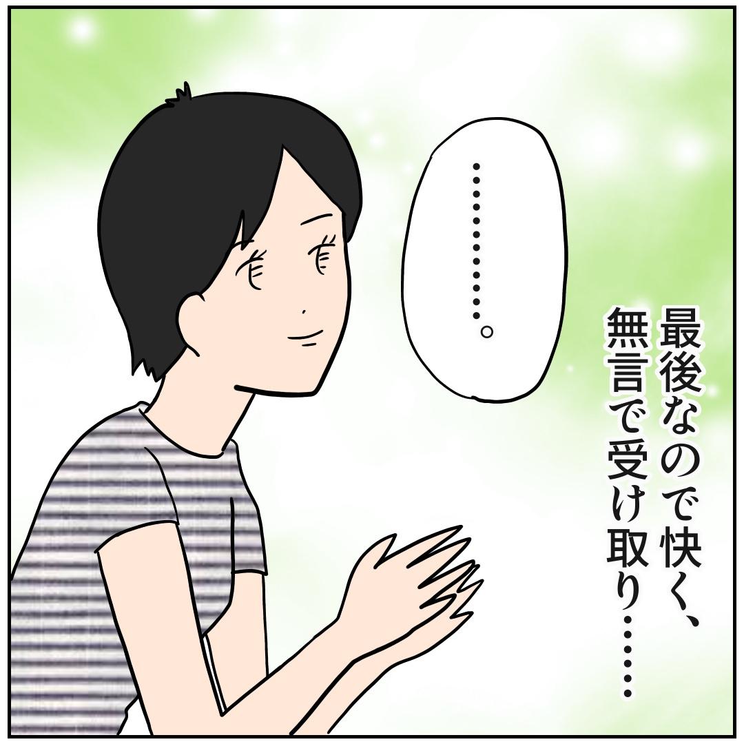 f:id:kaco-matsu:20190804164139j:plain