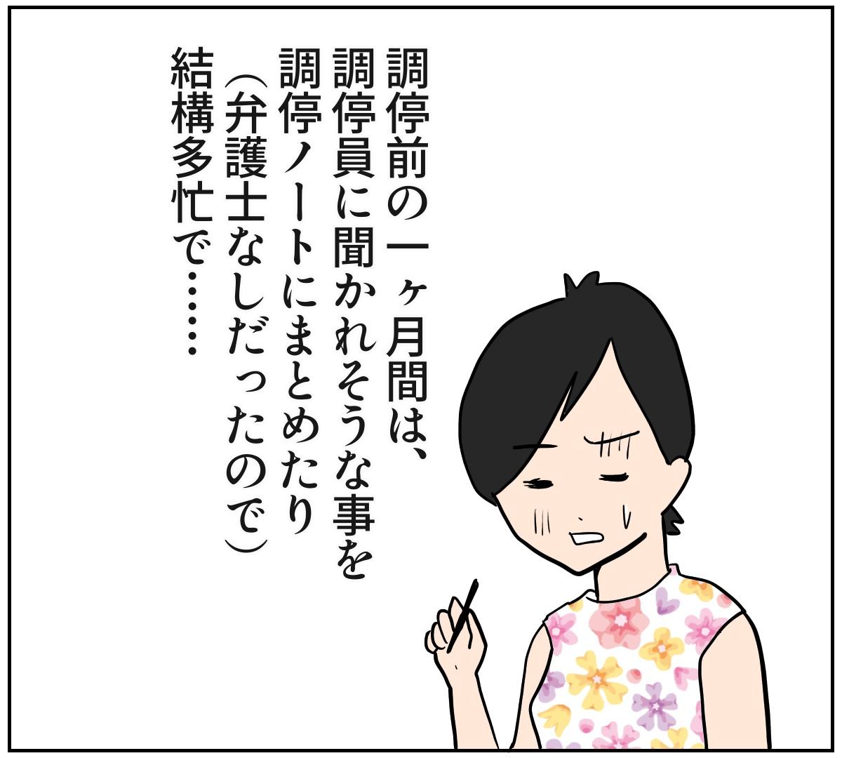 f:id:kaco-matsu:20190811183156j:plain