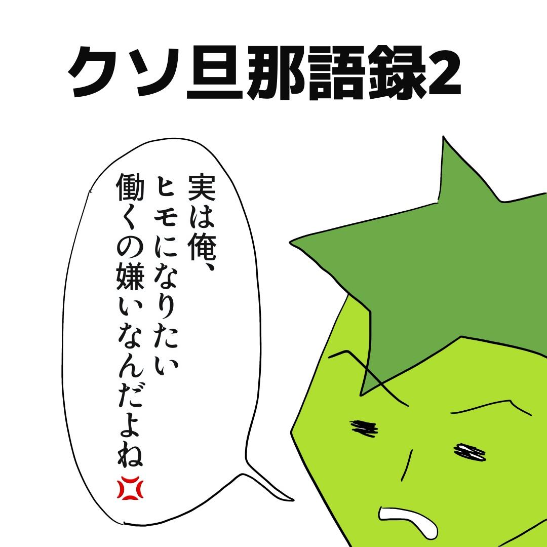 f:id:kaco-matsu:20190818213904j:plain