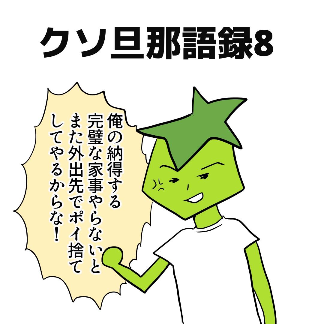 f:id:kaco-matsu:20190818214126j:plain