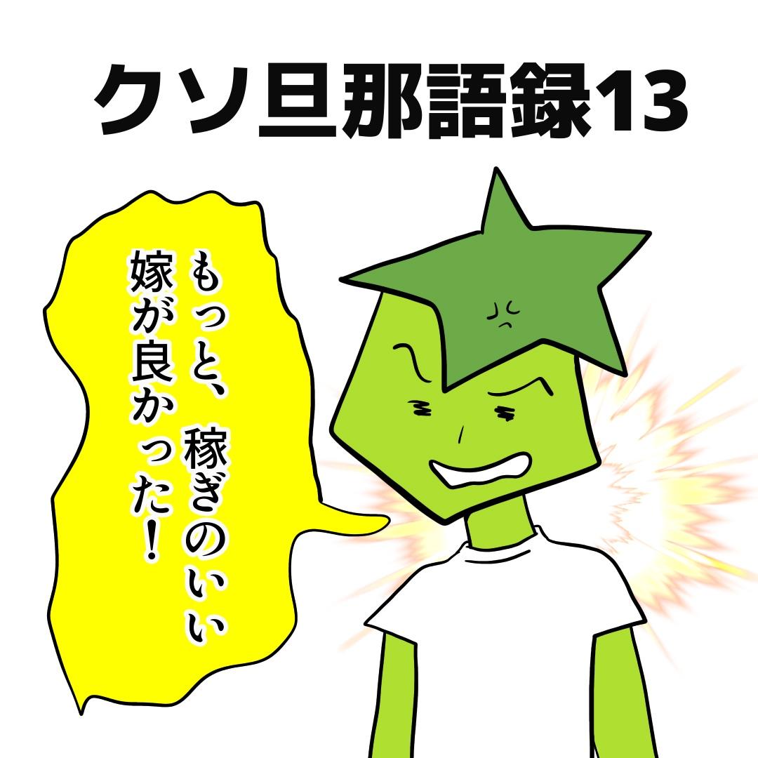 f:id:kaco-matsu:20190818214307j:plain