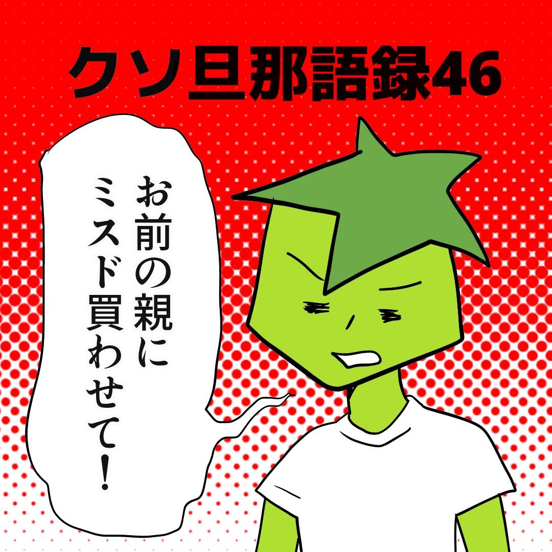 f:id:kaco-matsu:20190911162704j:plain