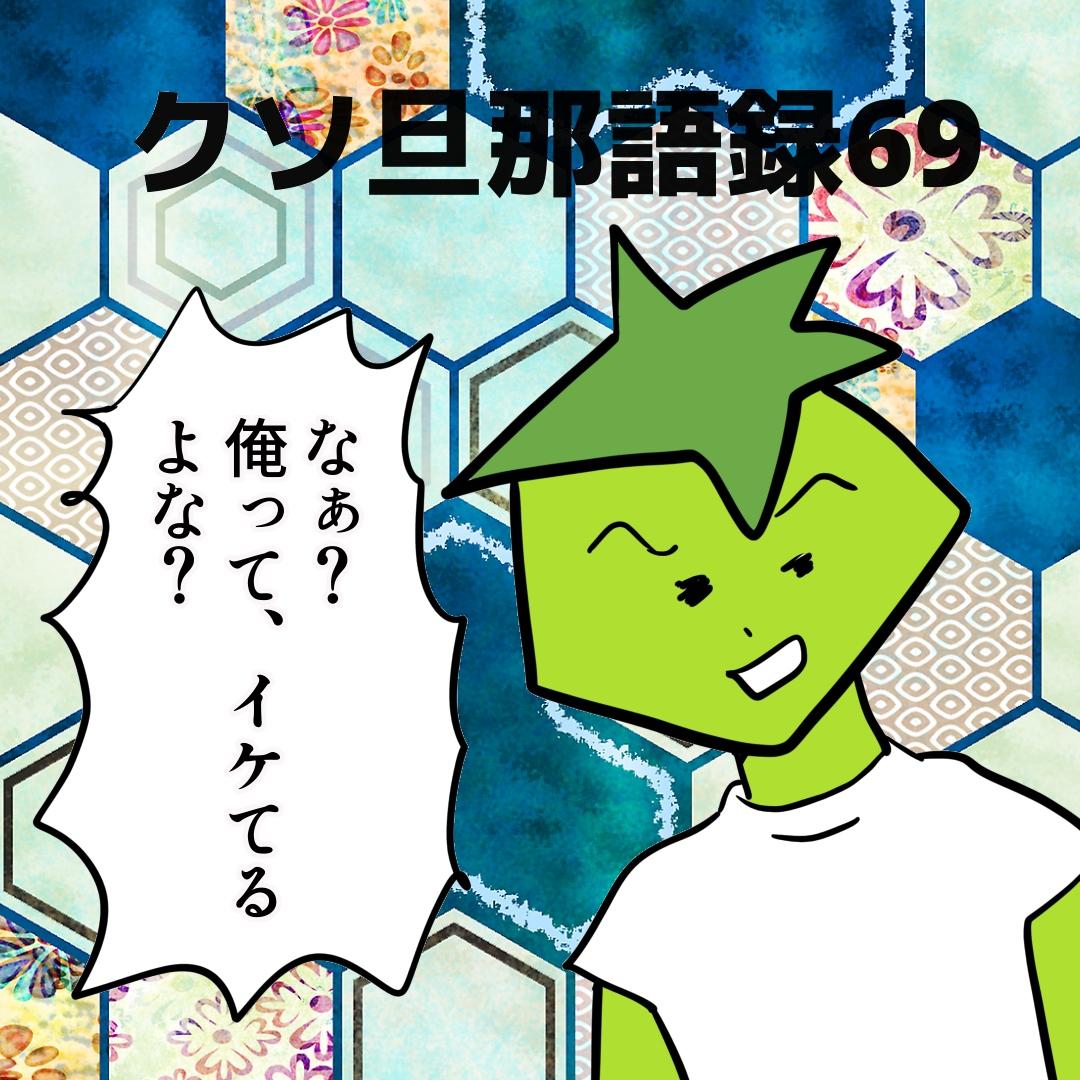 f:id:kaco-matsu:20190927211240j:plain